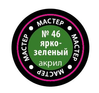 Краска акриловая Ярко-зелёный МАКР 46