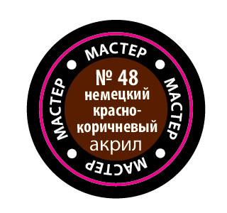 Краска акриловая Немецкий красно-коричневый МАКР 48