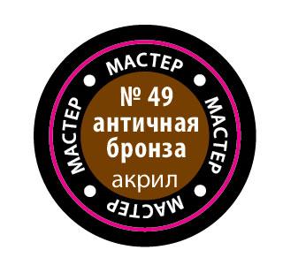 Краска акриловая Античная бронза МАКР 49