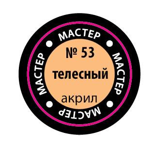 Краска акриловая Телесный МАКР 53