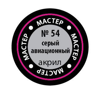 Краска акриловая Серый авиационный МАКР 54