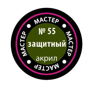 Краска акриловая Защитный МАКР 55