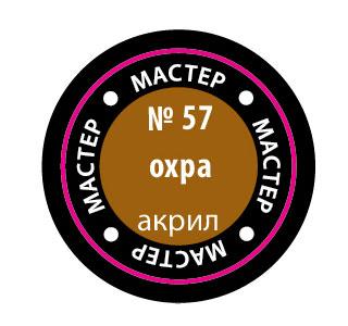 Краска акриловая Охра МАКР 57