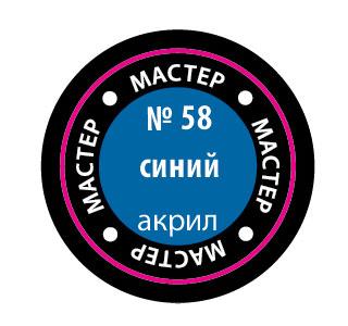 Краска акриловая Синий МАКР 58