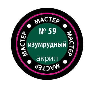 Краска акриловая Изумрудный МАКР 59