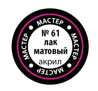 Краска акриловая Лак матовый МАКР 61