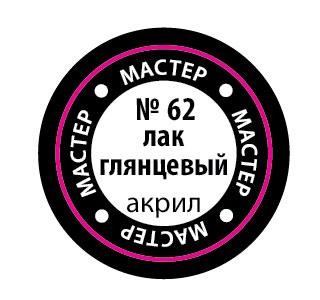 Краска акриловая Лак глянцевый МАКР 62