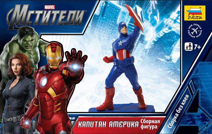 Сборная модель Капитан Америка