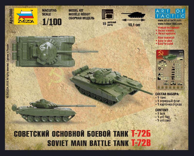 Т-72Б Советский основной боевой танк.