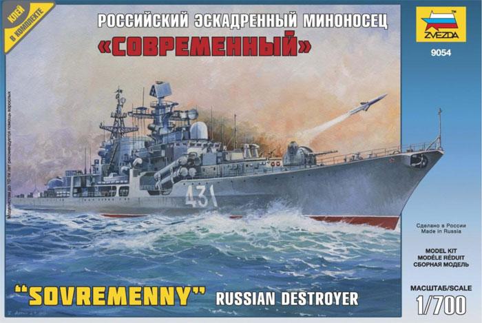 Сборная модель Российский эскадренный миноносец Современный