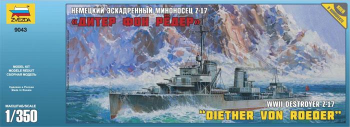 Сборная модель Дитер Фон Рёдер 1/350