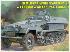 Сборная модель Немецкий бронетранспортер SdKfz 251/1 «Ханомаг»