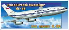 Сборная модель Пассажирский лайнер Ил-86