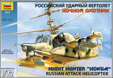 Сборная модель Вертолет Ка-50