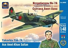 Модель Истребитель Як-7А Султана Амет-Хана