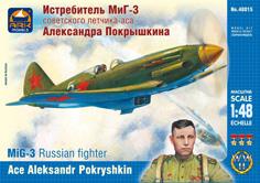 Модель Истребитель МиГ-3 Александра Покрышкина