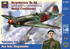 Модель Истребитель Як-9Т советского летчика-аса Ивана Степаненко