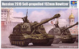 Сборная модель 2C19 Мста-С Самоходная 152 мм гаубица