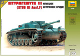 Сборная модель Штурмгешутц III (StuGIII AusfF)