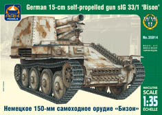 Модель Немецкое 150-мм самоходное орудие «Грилле» sIG 33/1
