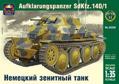 Сборная модель Немецкий разведывательный танк 140/1
