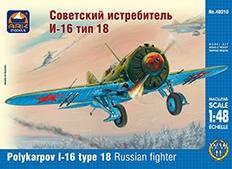 Модель Советский истребитель И-16 тип 18