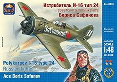Модель Истребитель И-16 тип 24 советского лётчика-аса Бориса Сафоно