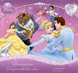 Настольная игра Принцессы. Королевский бал © Disney