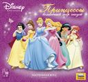 Настольная игра Принцессы Диснея © Disney