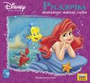 Настольная игра Русалочка. Жемчужина морских глубин © Disney