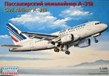 Сборная модель Аэробус А318, «Эйр Франс»