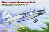 Модель Ан-3Т