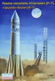Сборная модель Советская ракета-носитель «Спутник» (Р-7)