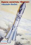 Модель Советская ракета-носитель «Восток»