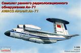 Модель Самолет Антонов Ан-71