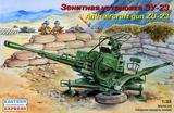 Модель Советская зенитная установка ЗУ-23-2