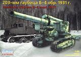 Сборная модель Советская 203-мм тяжёлая гаубица образца 1931 года (Б-4)