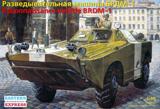 Сборная модель Разведывательно-дозорная машина БРДМ-1