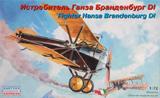 Сборная модель Австро-венгерский истребитель Ганза-Бранденбург D.I