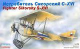 Сборная модель Русский истребитель Сикорский С-XVI