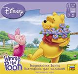 Настольная игра Винни Пух. Викторина. © Disney